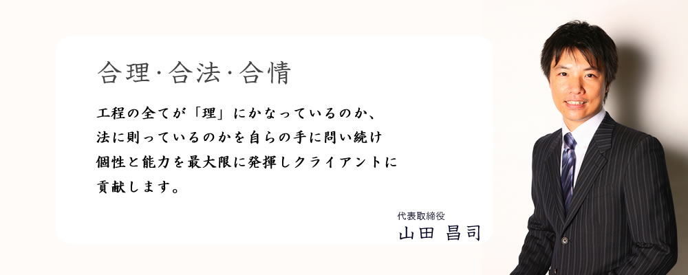 有限会社 山田工業|代表取締役 山田昌司(やまだ しょうじ)|トップメッセージ
