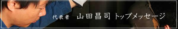 トップメッセージ|有限会社山田工業